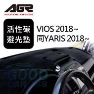 【AGR】儀表板活性碳避光墊 VIOS 2018~/同YARIS 2018~ 無抬頭顯示器/單安全氣囊 TOYTA豐田