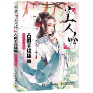 New Chinese figure drawing books: Beautiful ancient style Q cute character line drawing technique coloring books