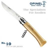 【Opinel 法國】NO10 不鏽鋼刀附開瓶器 (001410)
