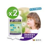 【赫而司】LP-300X優勢益生菌調整體質七益菌植物膠囊(60顆/罐*2罐組)