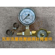 烘豆機 專用 瓦斯流量微壓錶與針閥套件-RF300瓦斯直火款適用/咖啡烘焙/咖啡