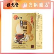 位元堂 - 黑糖薑母茶 - 台灣黑糖天然健康,溫暖手足之選