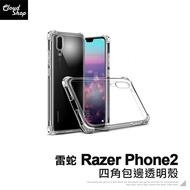 雷蛇 Razer Phone2 冰晶殼 手機殼 透明 空壓殼 防摔 四角強化 保護殼 軟殼 保護套 手機套 A12E2