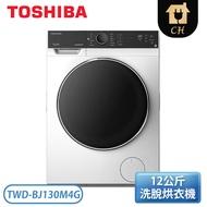 [TOSHIBA 東芝]12公斤 洗脫烘 變頻式滾筒洗衣機 TWD-BJ130M4G