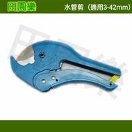 《田園樂》水管剪 適用42mm以下 PVC PE軟管 硬管 4分 6分 1吋 水管快剪 水管剪刀