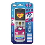 【FUJITSU富士通】北極熊 富士通(Fujitsu)冷氣遙控器 AR-RY10 (同AI-F2)
