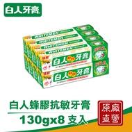 【白人】蜂膠牙膏130g x8入組