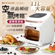 比依空氣烤箱 AF-602A 大容量11L 多功能電烤爐 智能氣炸烤箱 氣炸烘烤爐 烹飪設備 智能烤箱 電烤爐