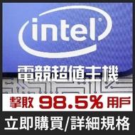 【DCT】Intel電腦主機98.5%I98.5i9-10900F/RTX3060 -12GB/威剛16GB DDR4-3200/威剛SX8200Pro 512GB/華碩 PRIME B460M