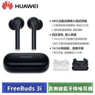 華為 HUAWEI FreeBuds 3i 真無線藍牙降噪耳機 (黑/白)