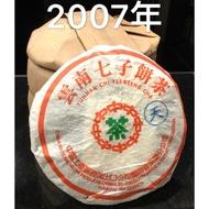 雲南七子餅茶🍵/雲南普洱茶