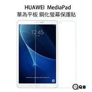 Q哥 華為 平板 MediaPad T3 T5 M5 M5 lite 鋼化 玻璃貼 huawei 平板 保護貼  A53