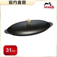 【法國Staub】琺瑯鑄鐵魚烤盤 31cm-黑色