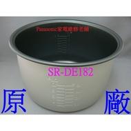【專速】SR-DE182 原廠內鍋 Panasonic 國際牌 電子鍋 專用