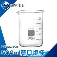 『頭家工具』玻璃燒杯500ml玻璃燒杯 高硼硅 耐高溫加厚容器 化學耐熱刻度量杯容器 玻璃燒杯 刻度杯 量筒 MIT-GCL500