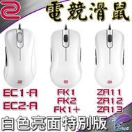 免運ZOWIE 卓威 FK1+、FK1、FK2、ZA11、ZA12、ZA13 、EC1-A、EC2-A 白色亮面特別版