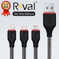 【Rival】超耐折編織充電傳輸線 iPhone Lightning/Micro/Type-C 3A閃電快充 QC3.0(390元)