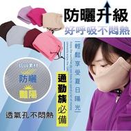 【夏日防曬系列】米蘭絲襪 MILANE 防潑水抗UV吸濕排汗大尖 口罩 台灣製