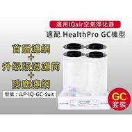 【套裝】HEPA前置濾網+(四入裝)過濾筒+防塵濾網 適配IQair GC空氣淨化器 JLP-IQ-GC-Suit