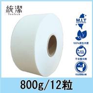 【統潔】少棉絮大捲筒衛生紙.在地台灣製造.每粒足重800g.12粒/箱