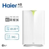 【Haier 海爾】醛效抗敏大H空氣清淨機(AP450)