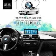 破盤王/岡山╭ BMW F30【10.2吋大螢幕專用安卓主機】Play商店app 下載  youtube F20 F32