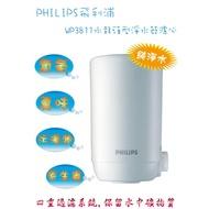 PHILIPS-飛利浦 水龍頭型淨水器的濾心 WP3911 (適用WP3811)