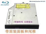 今日下殺全新聯想/Lenovo P70 P71 P340筆記本內置藍光刻錄機光驅帶面板露天優選