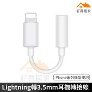 蘋果耳機轉接線【好買居家】Lightning轉3.5mm耳機轉接線 耳機插孔轉接器 3.5MM音源轉接線 轉接線