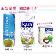 [媽寶]實體店面現貨供應~快速出貨 印尼椰子水 KARA COCO 100%純椰子水 泰國koh100%椰子水 西瓜椰水