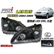 LEXUS RX350 RX330 LED DRL 04-09 大燈 雙魚眼投射 適用 原廠HID版本