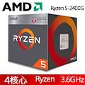 AMD Ryzen 5-2400G 3.6GHz 四核心 中央處理器 處理器 CPU 客訂產品請詢問貨況