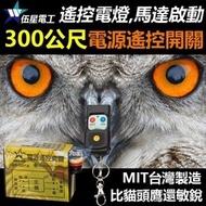 伍星 WS-5201L 長距離遙控開關 無線開關 適用電燈 電扇 馬達『九五居家』售來客報知器 紅外線感應燈 定時器