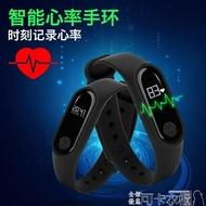 手環 智能心率多功能運動手環男女vivo小米oppo華為3蘋果安卓通用手錶 樂天雙12購物節
