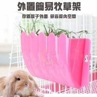 兔子簡易牧草架 牧草架 草架 天竺鼠牧草 兔子食物 牧草