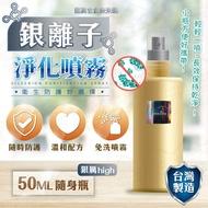銀厲HIGH銀離子淨化噴霧 50ml SGS認證方便攜帶 口罩防護層 口罩噴霧口罩防護噴劑【AH0112】《約翰家庭百貨
