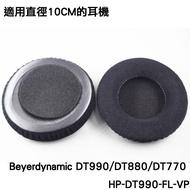 志達電子 HP-DT990-FL-VP 德國 Beyerdynamic dt880 dt860 dt990 dt770 dt440 DT660 絨布耳罩