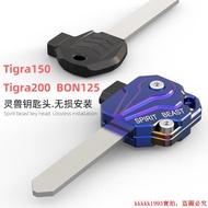 新款!PGO鑰匙頭改裝配件摩托車TIGRA150電門鎖匙蓋BON125鑰匙殼彪虎200