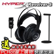 [限時促銷] HyperX Cloud Revolver S 電競耳機麥克風 HX-HSCRS-GM PCHot