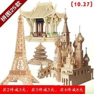 手工拼裝建筑模型 成人3d立體木制木質拼圖兒童益智積木玩具天壇。10253
