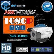 海康 TVI 監視器 大槍型 1080P 專用戶外防水【ee 監控】畫質細膩 紅外線 CP值最高 附變壓器和原廠支架