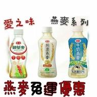 【回饋超低價】愛之味純濃燕麥👩🌾牛奶燕麥🍼御藜麥🥑草莓燕麥🍓