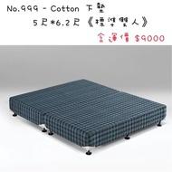 彈簧先生名床 No.999 - Cotton下墊✔️5尺*6.2尺《標準雙人》