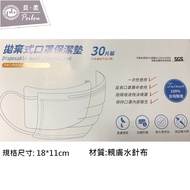 貝柔台灣製拋棄式口罩保潔墊片