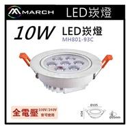 ☼金順心☼專業照明~MARCH LED 崁燈 10W 崁孔9.5cm 投射燈 白光/自然光/黃光 MH801-93C