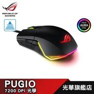 華碩 ASUS ROG Pugio 光學 有線滑鼠 7200 DPI 電競滑鼠 RGB 遊戲滑鼠 左右手【本月活動】