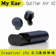 Creative Outlier Air V2 IPX5防水 通話抗噪 真無線 藍芽 耳機 | My Ear 耳機專門店