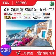 TCL - 50P8S 50'' 4K Android TV UHD LED TV 智能電視(香港行貨)