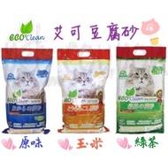 🔥艾可 Eco Clean 艾可豆腐貓砂 7L 環保貓砂 除臭貓砂 凝結貓砂 豆腐砂 貓砂 寵物貓砂 凝結砂
