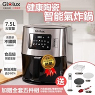 【Glolux】Glolux 7.5公升陶瓷智能氣炸鍋(加五件配件組)